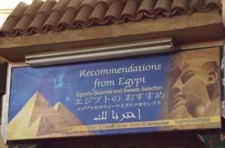 エジプト旅行 610.jpg