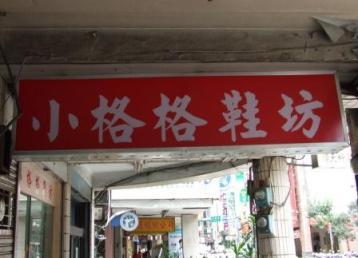 台湾 018.jpg