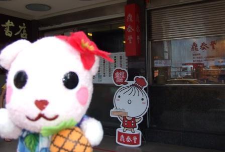 台湾 041.jpg