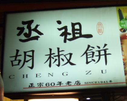 台湾 164.jpg