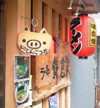 ラー麺鎌倉家 002.jpg