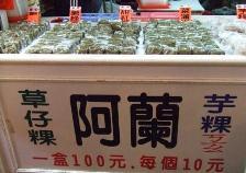 台湾 087.jpg