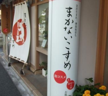 神楽坂 006.jpg